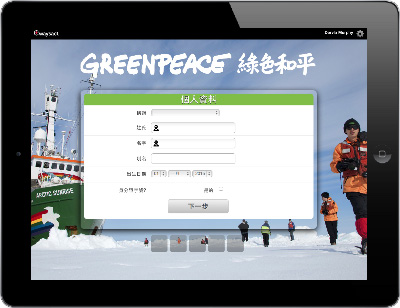 Greenpeace Hong Kong  is face to face fundraising on Waysact in Mandarin.